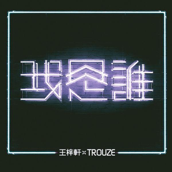王梓軒 - Who Am I (我是誰) x Trouze